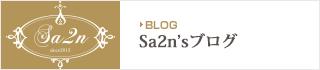 Sa2nブログ